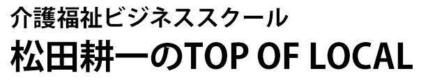 松田耕一のTOP OF LOCAL