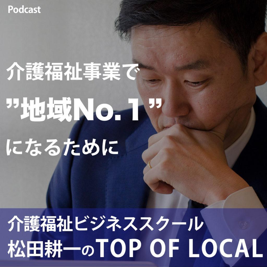 Podcast_松田耕一