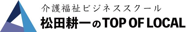 松田耕一の『TOP OF LOCAL』